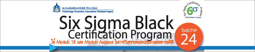 Six Sigma Black Certification Program
