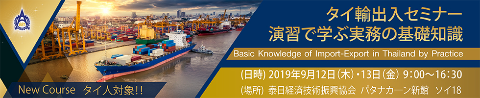 Basic Knowledge of Import-Export in Thailand by Practice