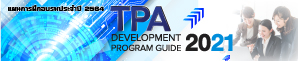 TPA Training Plan 2021
