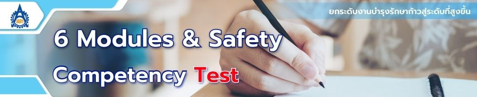 6 Modules & Safety Competency Test
